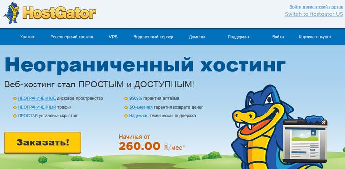 Hostgator - русскоязычная версия