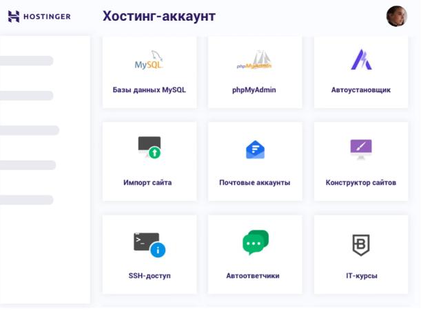 hPanel, панель управления hostinger